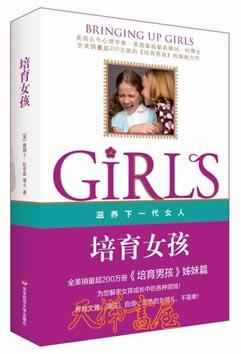 培育女孩——滋养下一代女人Bringing Up Girls