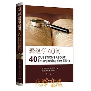 释经学40问40 Questions About Interpreting the Bible