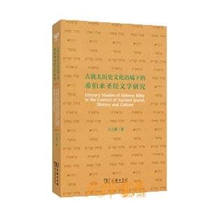 古犹太历史文化语境下的希伯来圣经文学研究Literary Studies of Hebrew Bible in the