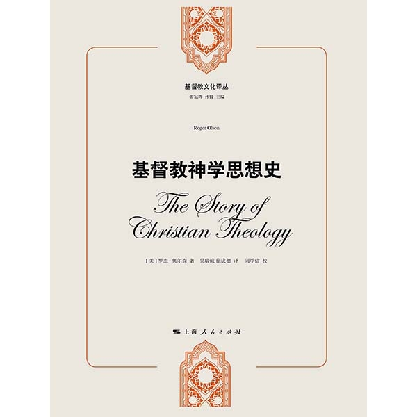 基督教神学思想史(再版)The Story of Christian Theology