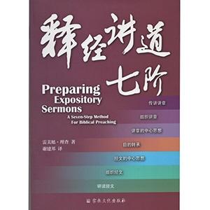 释经讲道七阶Preparing Expository Sermons