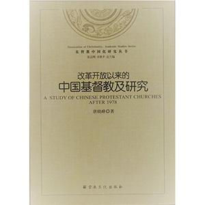 改革开放以来的中国基督教及研究A Study of Chinese Protestant Churches After