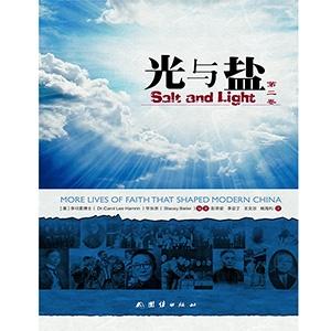 光与盐(第二卷)