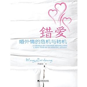 错爱:婚外情的危机与转机(原名:同床异梦)