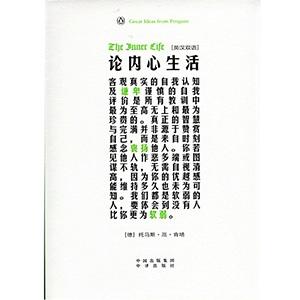 论内心生活(英汉双语)