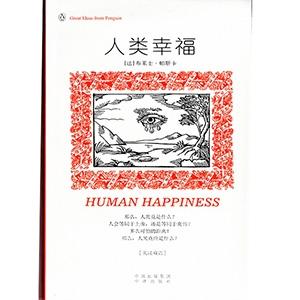 人类幸福(英汉双版)
