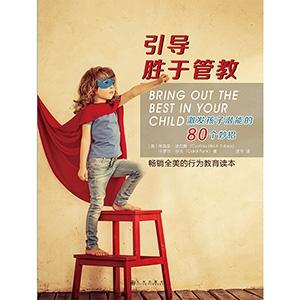 引导胜于管教:激发孩子潜能的80个妙招